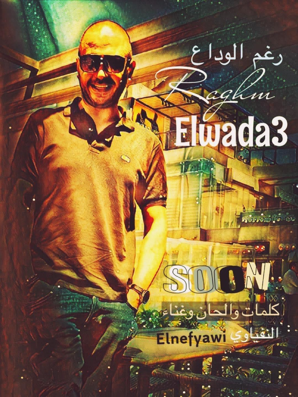 رغم الوداع - Raghm El Wada3 مصطفى النفياوي