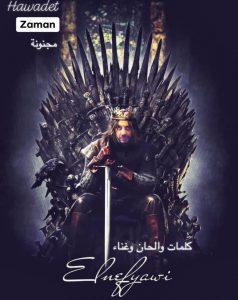 صاحبي يا صاحبي - اغنية حواديت زمان 2020 النفياوي و علاء مرسي
