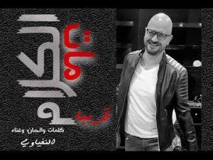 مات الكلام - اغنية 2020 مصطفى النفياوي