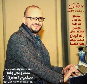 اغاني مصرية | اغاني 2020 | اغاني حزينه | مصطفى النفياوي
