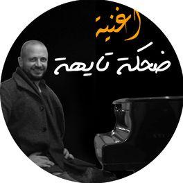 اغنية ضحكة تايهة - مصطفى النفياوي