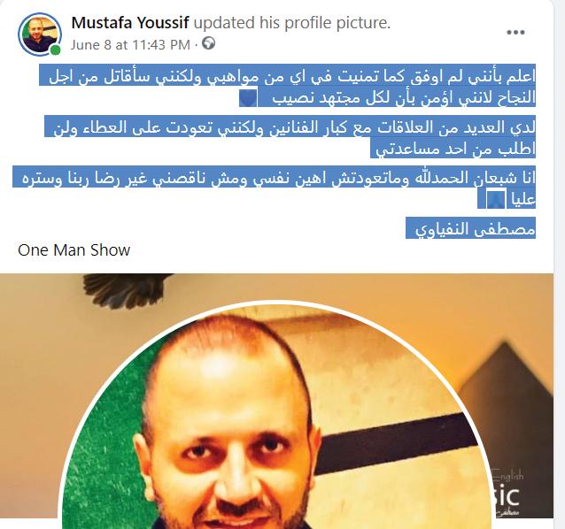 مصطفى النفياوي لجمهوره على السوشيال ميديا