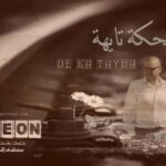 اوقات يا دنيا بحس نفسي واحد غريب | شاهد وحمل اغنية ضحكة تايهة الفنان مصطفى النفياوي