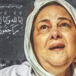 الفنان مصطفى النفياوي ينعي الفنانة دلال عبدالعزيز