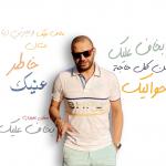 برومو اغنية بخاف عليك كلمات والحان وغناء الفنان مصطفى النفياوي