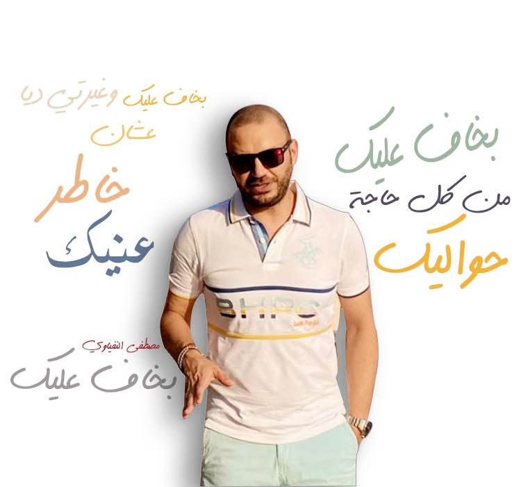 برومو اغنية جديدة للفنان مصطفى النفياوي 2021