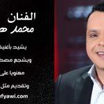 """الفنان محمد هنيدي يشيد باغنية مصطفى النفياوي """"مات الكلام"""""""