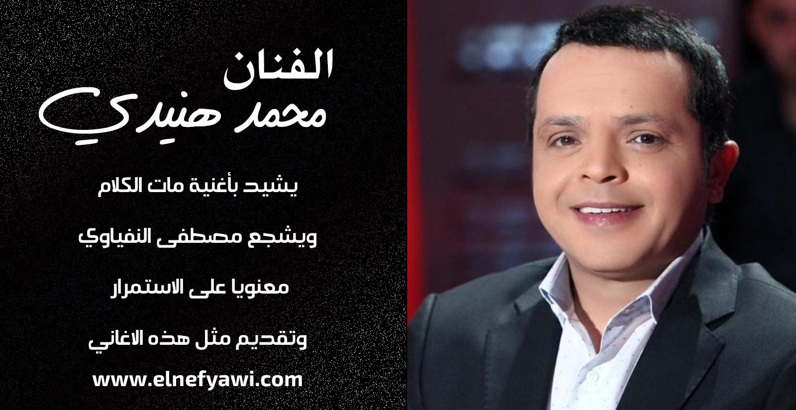 الفنان محمد هنيدي يدعم مصطفى النفياوي في الغناء